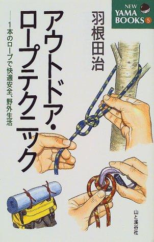 アウトドア・ロープテクニック―1本のロープで快適安全、野外生活 (NEW YAMA BOOKS)
