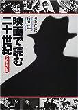 映画で読む二十世紀―この百年の話 (朝日文庫)