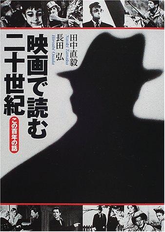 映画で読む二十世紀―この百年の話 (朝日文庫)の詳細を見る