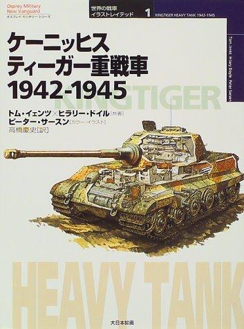 ケーニッヒスティーガー重戦車 1942‐1945 (オスプレイ・ミリタリー・シリーズ―世界の戦車イラストレイテッド)