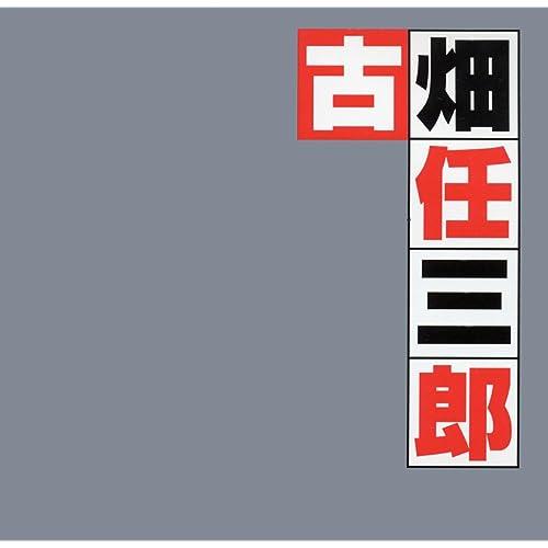 「古畑任三郎」オリジナル・サウンドトラックベスト