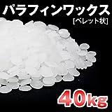 《日本製》 40kg キャンドル用 パラフィン ワックス (ペレット状) キャンドル 手作り 材料 蝋燭 ハンドメイド キット ボタニカル HAPPYJOINT