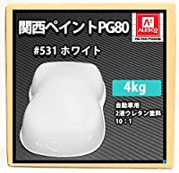 関西ペイントPG80#531 ホワイト 白 4kg / 自動車用ウレタン塗料 2液 カンペ