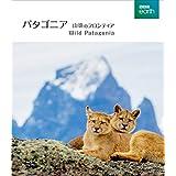 BBCアース: パタゴニア - 山嶺のフロンティア [Blu-ray]