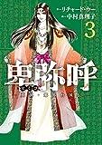 卑弥呼 -真説・邪馬台国伝-(3) (ビッグコミックス)
