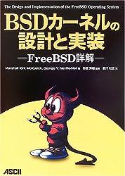 BSDカーネルの設計と実装 : FreeBSD詳解
