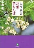 入江泰吉 万葉花さんぽ(小学館文庫)
