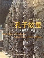 Kongzi Gu Li: Dong Fang Zhi Hui de Wen Hua Dian Tang = Native Place of Confucius: Cultural Shrine of Eastern Wisdom