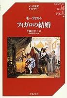モーツァルト フィガロの結婚 (オペラ対訳ライブラリー)
