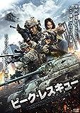 ピーク・レスキュー [DVD] image