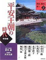平安王朝の時代―平安期 (ビジュアル版日本の歴史を見る (2))