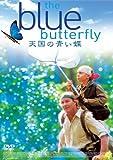 天国の青い蝶 [DVD] image