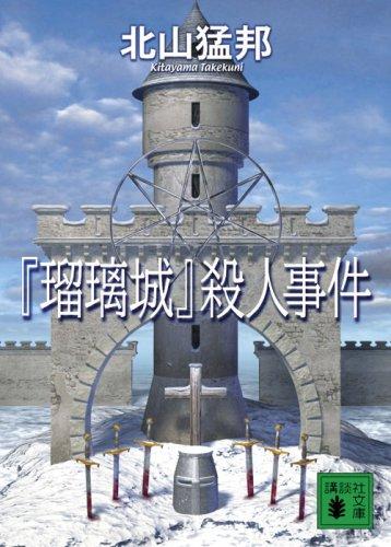 『瑠璃城』殺人事件 (講談社文庫)