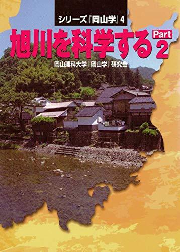 旭川を科学するPart2 (シリーズ『岡山学』)