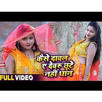 Kaise Daval Ye Devaroo Chhute Nahi Dhan (Bhojpuri Song)