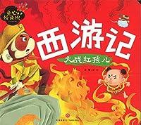 童心悦读馆:西游记——大战红孩儿(精美大图,拼音助读,经典名著启蒙读物!)