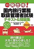一発合格! 国内旅行業務取扱管理者試験テキスト&問題集2018年版