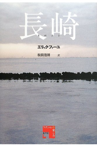 長崎 (フィクションの楽しみ)