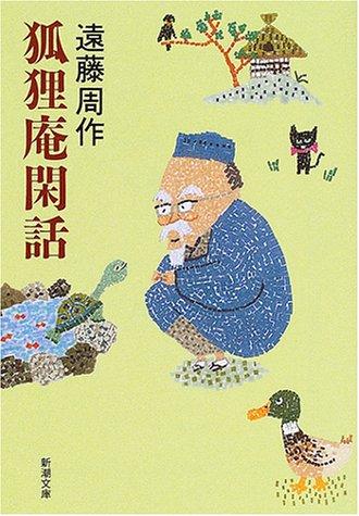 狐狸庵閑話 (新潮文庫)