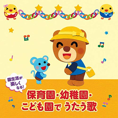 <年令別 すくすくキッズ></noscript>園生活が楽しくなる!保育園・幼稚園・こども園でうたう歌~毎日の歌&行事の歌(0~5才)