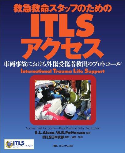 ITLSアクセス―救急救命スタッフのための/車両事故における外傷受傷者救出のプロトコールの詳細を見る