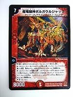 超竜騎神ボルガウルジャック DM-22 不死鳥編 第4弾 超神龍雷撃(ザ・ドラゴニック・ノヴァ) ベリ―レア