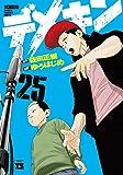 デメキン  25 (25)