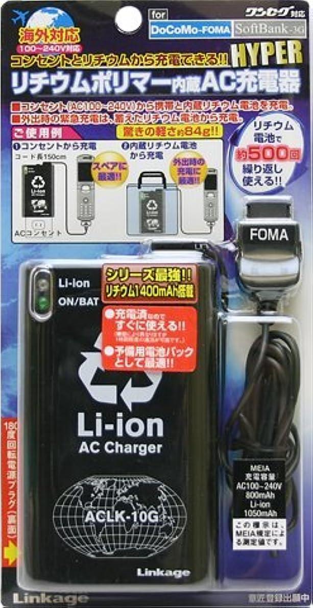 上にウナギ遮るリンゲージ(Linkage) リチウムポリマー内蔵AC充電器HYPER ACLK-10G ACLK-
