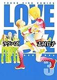 ラヴ・バズ(3) (ヤングキングコミックス)