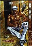 獅子座の男 (あすかコミックスDX―剣と翔平シリーズ)