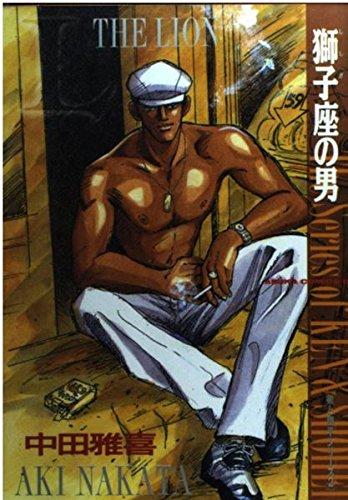 獅子座の男 (あすかコミックスDX―剣と翔平シリーズ)の詳細を見る