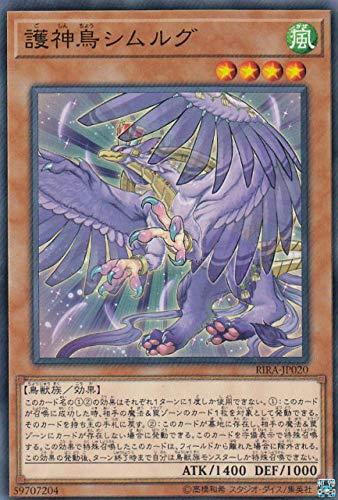 遊戯王 RIRA-JP020 護神鳥シムルグ (日本語版 ノーマル) ライジング・ランペイジ