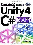 q? encoding=UTF8&ASIN=4798040479&Format= SL160 &ID=AsinImage&MarketPlace=JP&ServiceVersion=20070822&WS=1&tag=liaffiliate 22 - Unityの本・参考書の評判