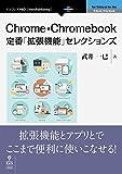 Chrome・Chromebook定番「拡張機能」セレクションズ (NextPublishing)