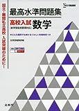 最高水準問題集 高校入試 数学 (シグマベスト)