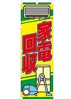 家電回収 のぼり旗(黄色)