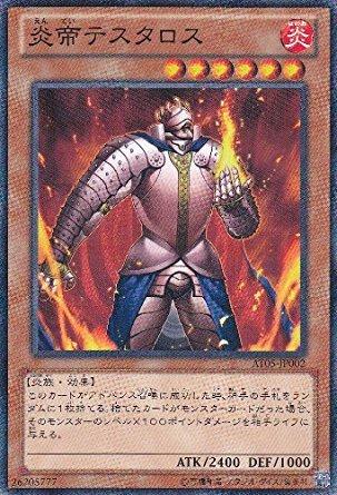 Yu-Gi-Oh!)PA◇ god of fire tester loss (AT05-JP002)