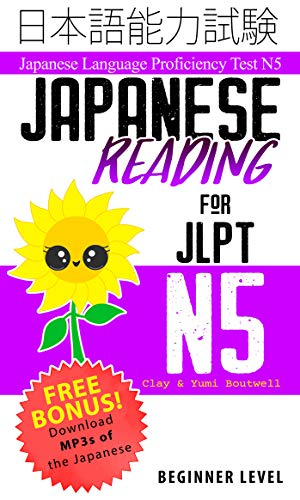 Japanese Reading for JLPT N5: Master the Japanese Language Proficiency Test N5 (English Edition)