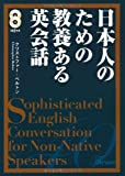 CD付 日本人のための教養ある英会話