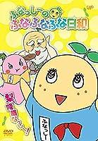 ふなっしーのふなふなふな日和/梨、降臨なっし~! [DVD]