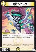 デュエルマスターズ SD02-04-PR 奇石 ソコーラ プロモーション
