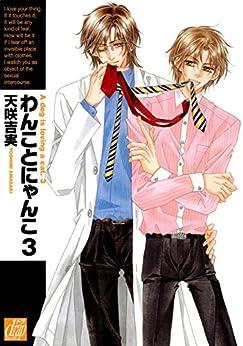 [天咲吉実]のわんことにゃんこ3 (drapコミックス)