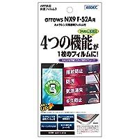 ASDEC arrows NX9 F-52A フィルム グレア 指紋認証対応 日本製 指紋防止 気泡消失 光沢 ASH-F52A/arrowsNX9保護フィルム