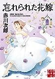 忘れられた花嫁 (実業之日本社文庫)