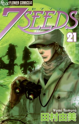 7SEEDS(21) (フラワーコミックスα) - 田村由美