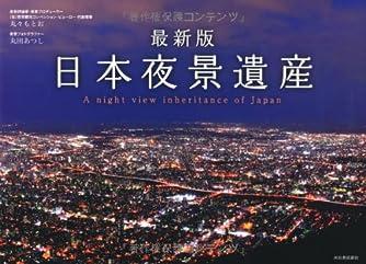最新版 日本夜景遺産