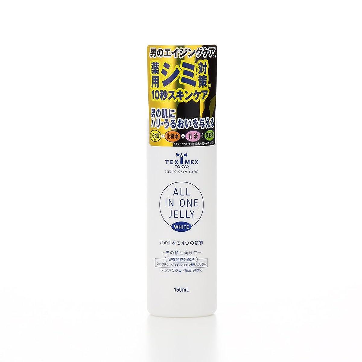 なしでダッシュ政策テックスメックス 薬用スキンケアジェリー WH (ジェル状美容液) 150mL (医薬部外品)