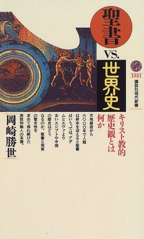 聖書VS.世界史 (講談社現代新書)