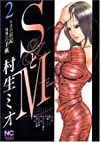 SとM 2 (ニチブンコミックス)