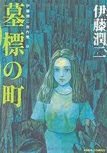 伊藤潤二傑作集 9 墓標の町 (ASAHI COMICS)